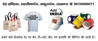 Foto de Add INDIA