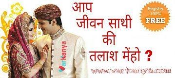 Varkanya Matrimony Marriage bureaus free - Surat